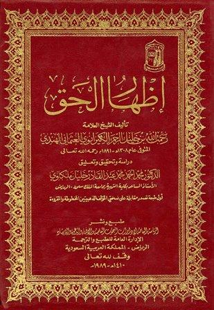 تحميل كتاب إظهار الحق (ت: ملكاوي) تأليف رحمة الله بن خليل الرحمن الكيرواني العثماني الهندي pdf مجاناً | المكتبة الإسلامية | موقع بوكس ستريم